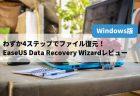【Win→Mac】ShareMouse4・リモート先でマウススクロールが効かない対処法