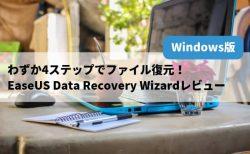 【PR】わずか4ステップでファイル復元! EaseUS Data Recovery Wizard(Windows版)を使ってみました