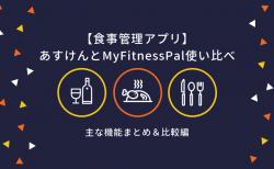 【食事管理アプリ】あすけんとMyFitnessPal使い比べ・主な機能まとめ&比較編