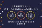 【食事管理アプリ】あすけん編:あすけんとMyFitnessPal使い比べ・個人的いいところイマイチなところ