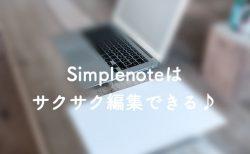 【とにかく軽い】Simplenoteはブログの下書きにぴったり!