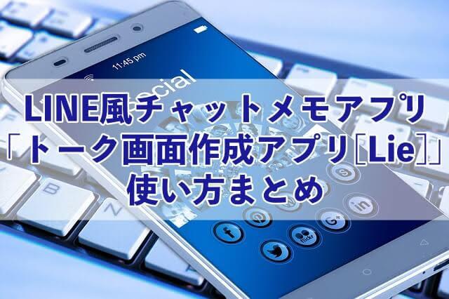 LINE風チャットメモアプリならSNS風メモ帳よりトーク画面作成アプリ[Lie]の方が便利!