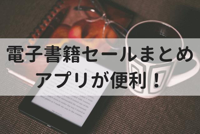 【Android】電子書籍セールまとめアプリが便利!