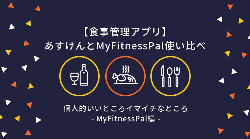 【食事管理アプリ】MyFitnessPal編:あすけんとMyFitnessPal使い比べ・個人的いいところイマイチなところ