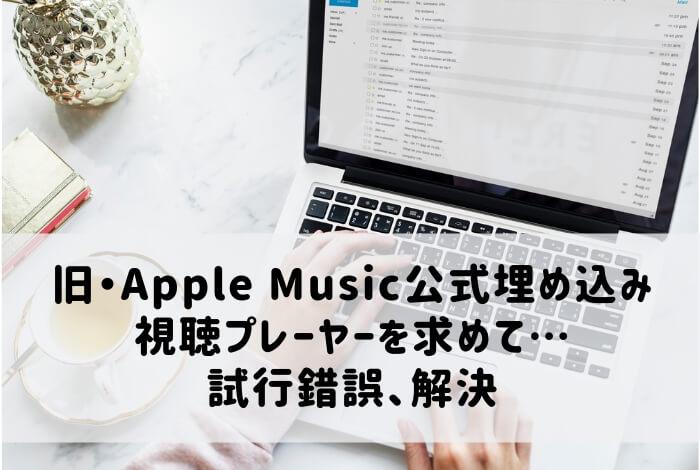 旧・Apple Music公式埋め込み視聴プレーヤーを求めて…試行錯誤、解決