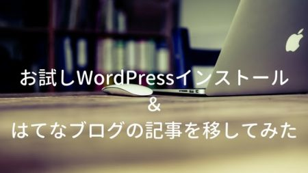 【お試し】コアサーバーにWordPressインストール&はてなブログの記事を移してみた