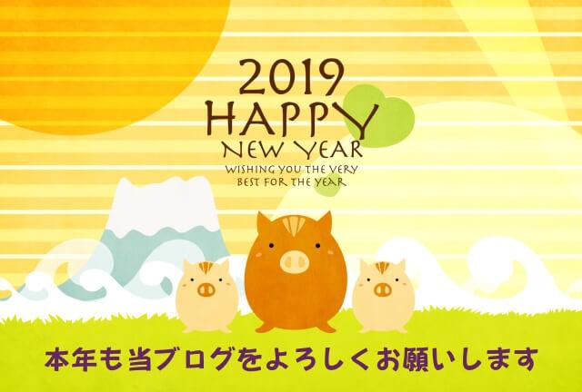 【2019年】新年あけましておめでとうございます