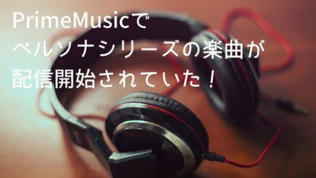 PrimeMusicでペルソナシリーズの楽曲が配信されてるぞ!