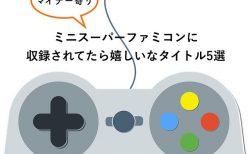 【マイナー寄り】ミニスーパーファミコンに収録されてたら嬉しいなタイトル5選