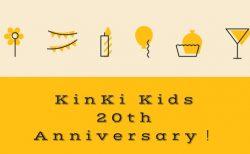 【随時更新】KinKiの20周年記念活動をまとめてみた【めでたいね!】