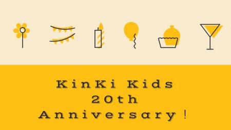 KinKiデビュー20周年おめでとうございます。10代の頃から見てきた一ファンより