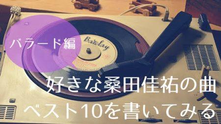 【バラード編】好きな桑田佳祐ソロの曲・ベスト10を書いてみる