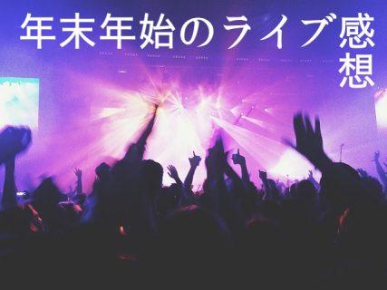 【KinKi・桑田さん】年末に参加したライブ感想をさっくりと:2016年