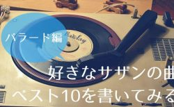 【バラード編】好きなサザンの曲・ベスト10を書いてみる