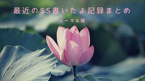 【SS】最近の小説書いたよ記録まとめ・ノーマル版:2017-11-15