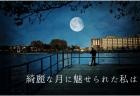 【短編】エブリスタに『綺麗な月に魅せられた私は』をアップしました