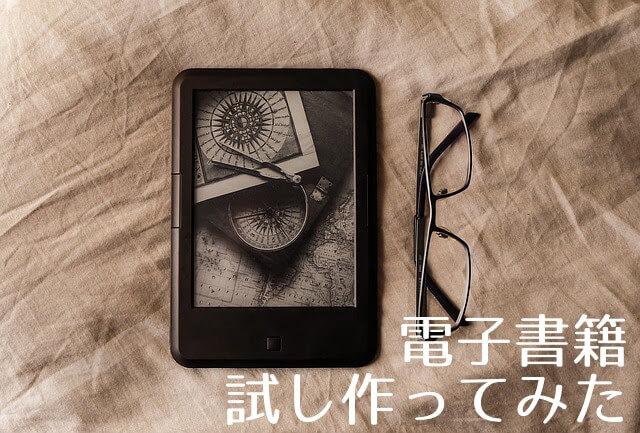 【Macで電子書籍作り】Hagoromoとeasy_epubを試して気になった・戸惑った点をまとめた