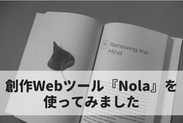 創作Webツール『Nola』を使ってみました