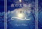 【小説】エブリスタ&小説家になろうに『夜の太陽はさかさまで輝く(R18・BL)』の後日談をアップいたしました