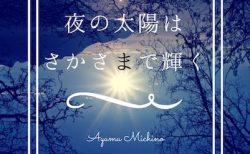 【小説】エブリスタ・小説家になろうで『夜の太陽はさかさまで輝く(R18予定・BL)』掲載開始しました