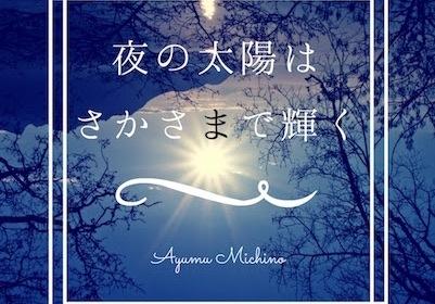 【小説】エブリスタ・小説家になろうで『夜の太陽はさかさまで輝く(R18・BL)』完結しました!