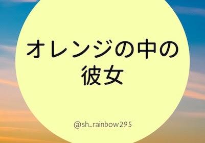【小説】エブリスタ・妄想コンテスト「文化祭」で佳作に選ばれました……!