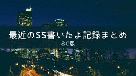【SS】最近の小説書いたよ記録まとめ・BL版:2017-09-05