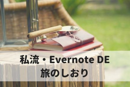 私流・Evernote DE 旅のしおり