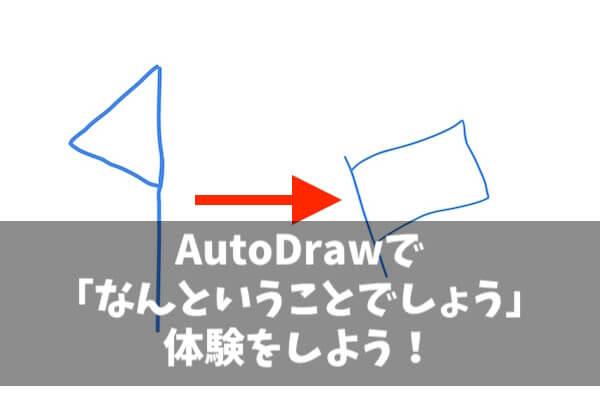 下手な絵でもクリック一発で修正! AutoDrawで「なんということでしょう」体験をしよう