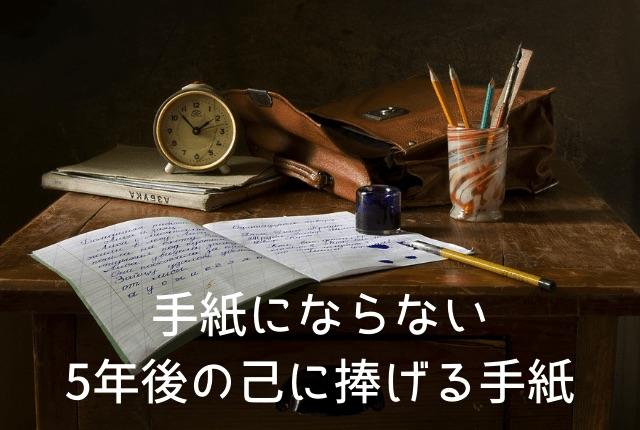 【キャンペーン企画】手紙にならない5年後の己に捧げる手紙