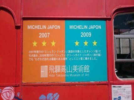 【旅行】岐阜県旅行レポその2:飛騨高山美術館