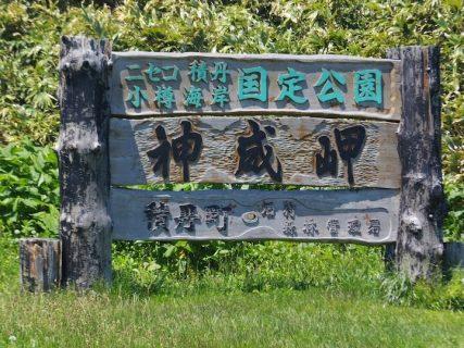 【旅行】初めての北海道旅行レポその1:神威岬
