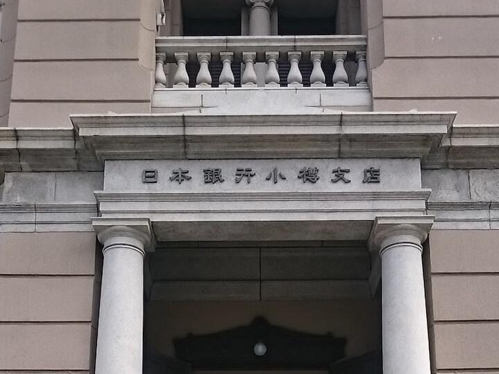 【旅行】初めての北海道旅行レポその4:日本銀行旧小樽支店金融資料館で1億円の重さにビックリする