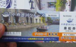 【旅行】初めての北海道旅行レポその3:日の出を拝み、小樽運河でクルージングを楽しむ