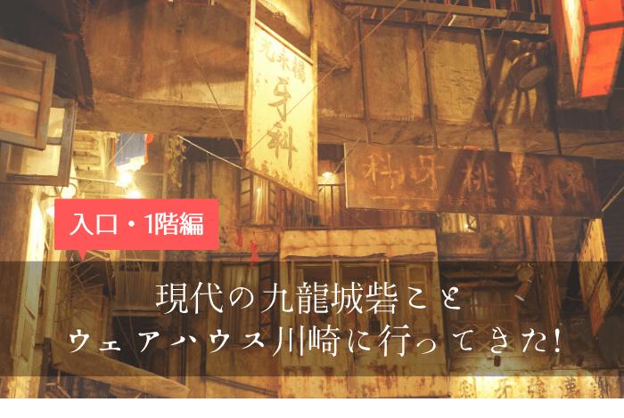 【入口・1階編】現代の九龍城砦ことウェアハウス川崎に行ってきた!