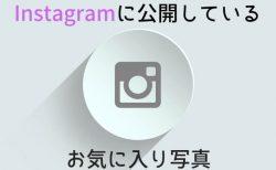 Instagramに公開している写真が増えてきたので、個人的お気に入りをまとめてみる