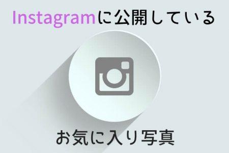 Instagramに公開しているお気に入り写真・7選(2018-03-28)