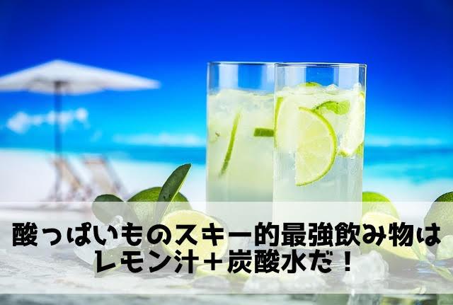 酸っぱいものスキー的最強ドリンクはレモン汁+炭酸水だ!