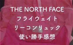【メインでもサブでも】THE NORTH FACEのフライウェイトリーコンリュックの使い勝手やよし!