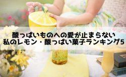 酸っぱいものへの愛が止まらない私のレモン・酸っぱい菓子ランキング5