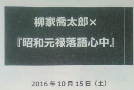 柳家喬太郎×『昭和元禄落語心中』レポまとめ