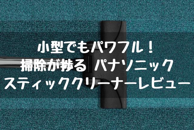 【掃除機】小型でもパワフル! 掃除が捗るパナソニック スティッククリーナーレビュー