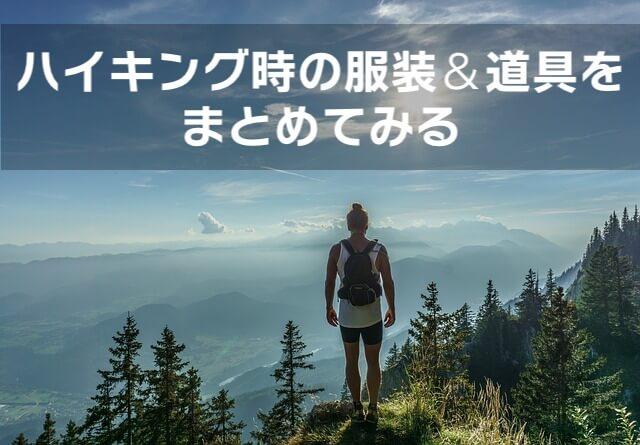 【服装・春夏編】ハイキング時の服装&道具をまとめてみる