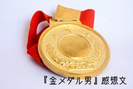 【ネタバレ注意】『金メダル男』は観る人を選ぶ映画