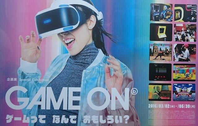 『GAME ON』に行ってきたよ!(5月13日)