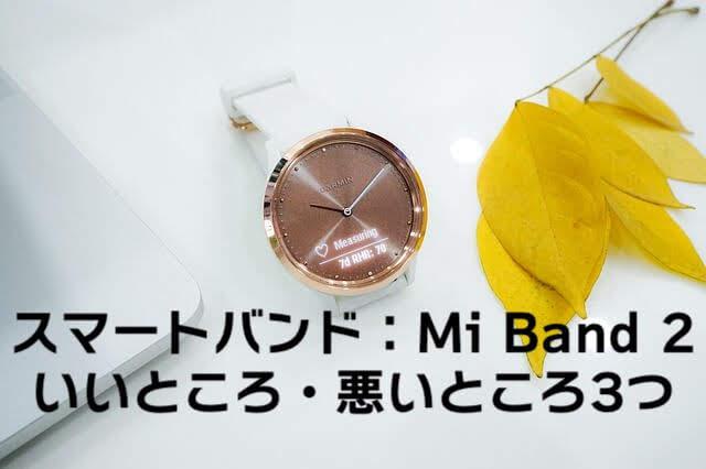 【スマートバンド初体験】購入したMi Band 2のいいところ・悪いところ3つ