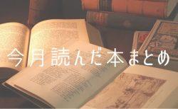今月読んだ本(2018年8月)