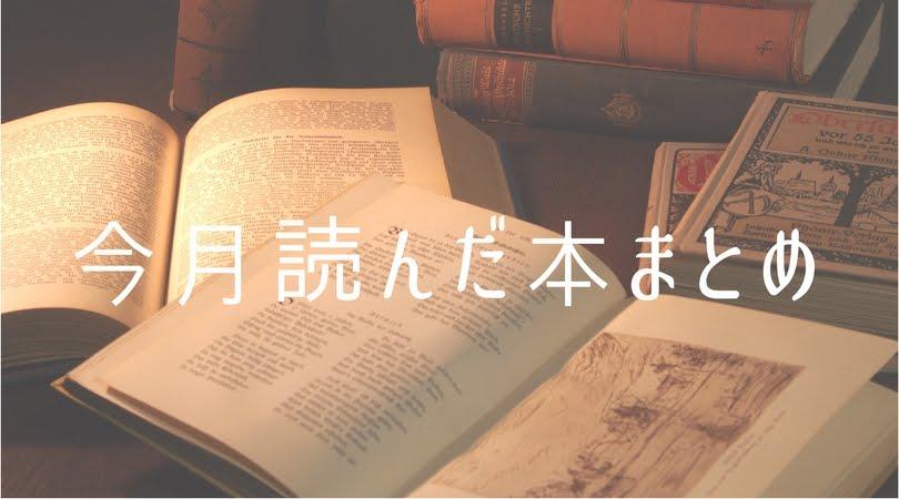今月読んだ本(2017年5月)