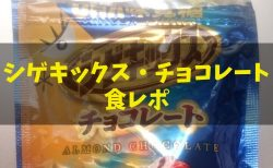シゲキックス・チョコレート…だと? 未体験のすっぱチョコを食べてみた
