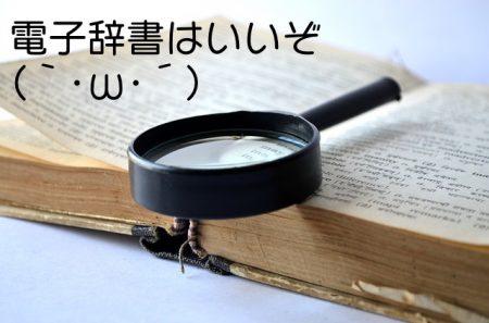 【カシオ・EX-word XD-Y6500】ようやく電子辞書を買ったら捗りすぎてやばい